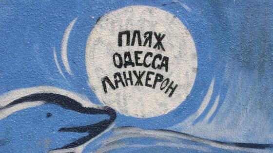Одесский пляж Ланжерон